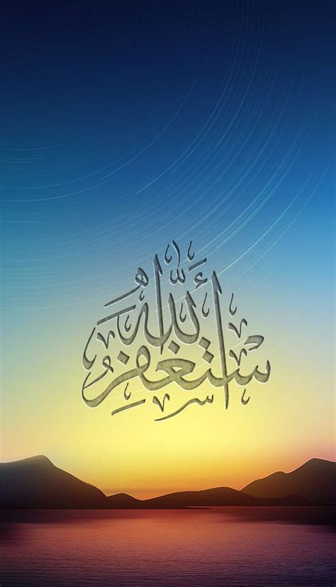 Download Islamic Wallpaper For Phone Gallery